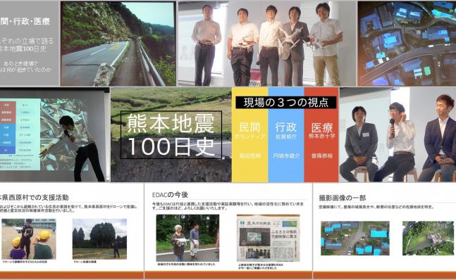 熊本地震100日史~ あのとき現場で本当は何が起きていたのか ~